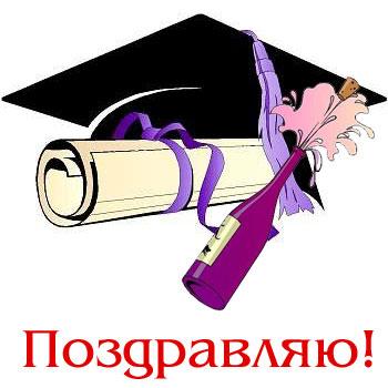 Поздравляю!