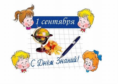 День Знаний - 1 сентярбя!