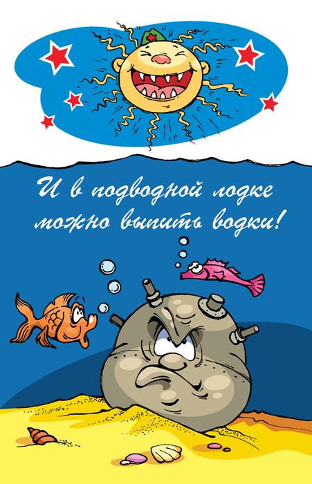 И в подводной лодке можно выпить водки!