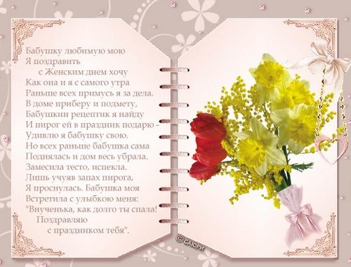 поздравительные открытки бабушке: