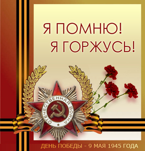9 мая открытки, день победы