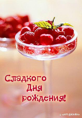 Сладкого дня рождения