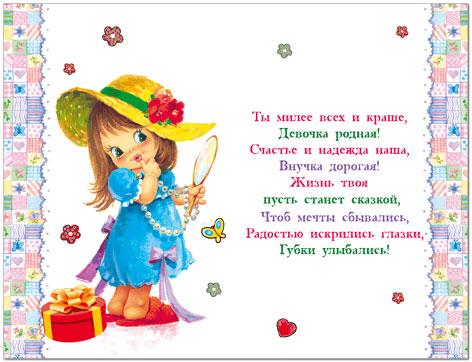 Изображение - Поздравление внученьке с днем рождения dr_vnuchke_03
