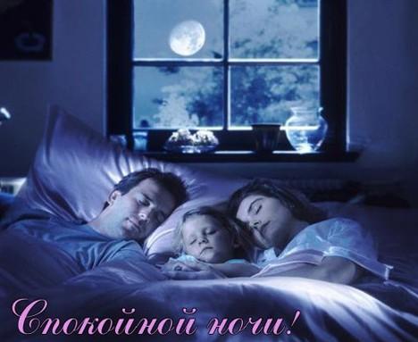Спокойной ночи и приятных снов