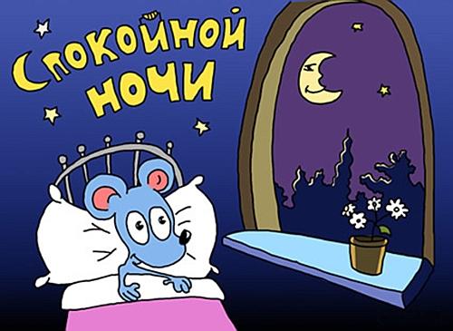 Стихи картинки спокойной ночи любимому мужчине 15
