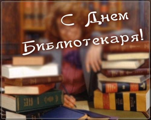день библиотекаря открытки: