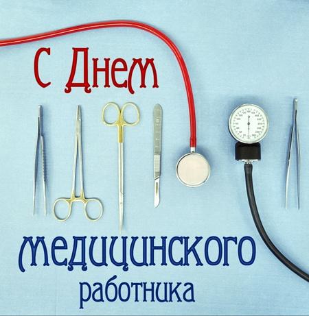 Поздравляем Вас с днем медицинского работника!