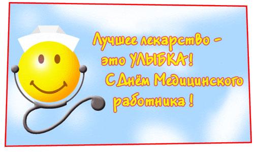Улыбка - лучшее лекарство!