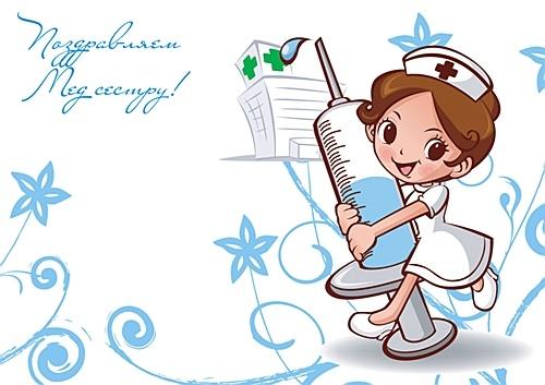 Поздравляем медсестру!