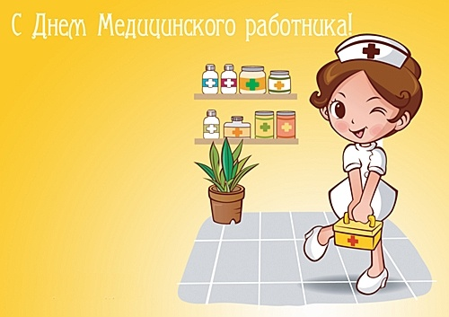 Международный день врача открытки