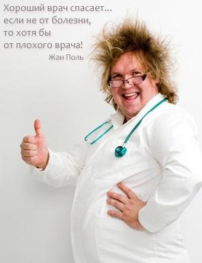 Поздравление хорошему врачу!