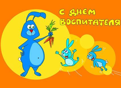 С праздником День Воспитателя!