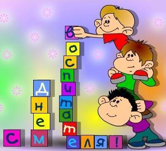 Изображение - Поздравления стихи для воспитателей den-vospitatelya-05