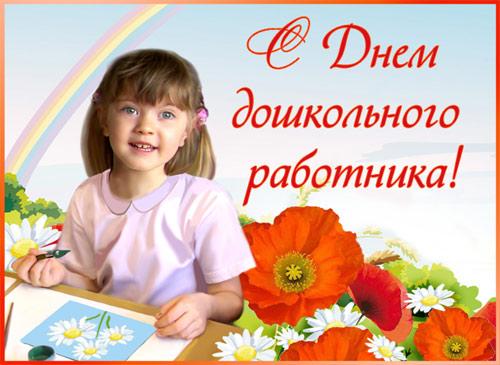 День воспитателя открытка