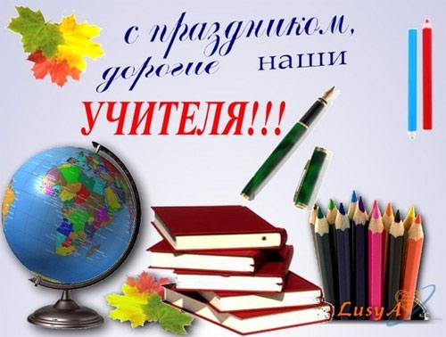 С праздником дорогие учителя!