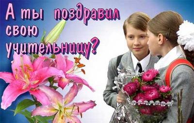 А ты поздравил свою учительницу?