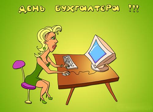 ДЕНЬ БУХГАЛТЕРА!!!