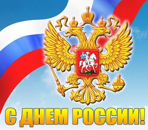 Изображение - Поздравления с днем россии russia_01