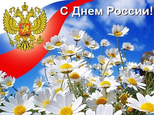 С Днем России!!!