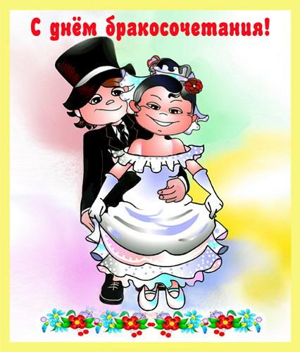 Поздравления с днем свадьбы - Поздравок