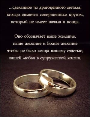 Кольца символ вечного счастья
