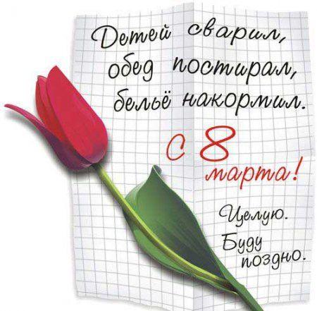 Женский день