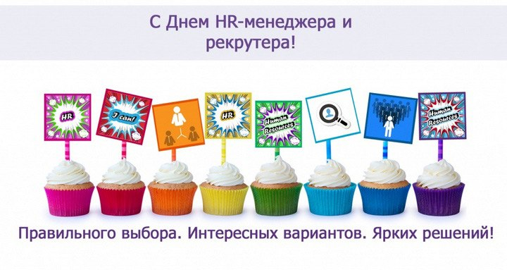 Праздник 19 сентября 2018 года – День HR-менеджера: история праздника. Профессия и работа HR-менеджера 12
