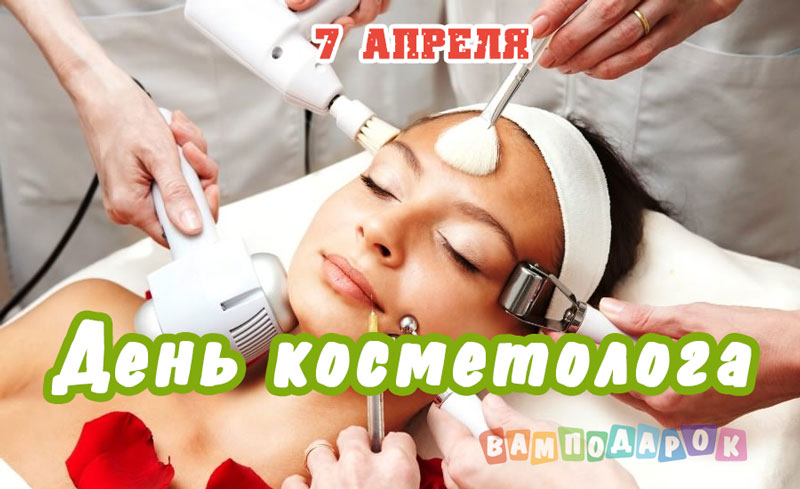 den-kosmetologa-1.jpg