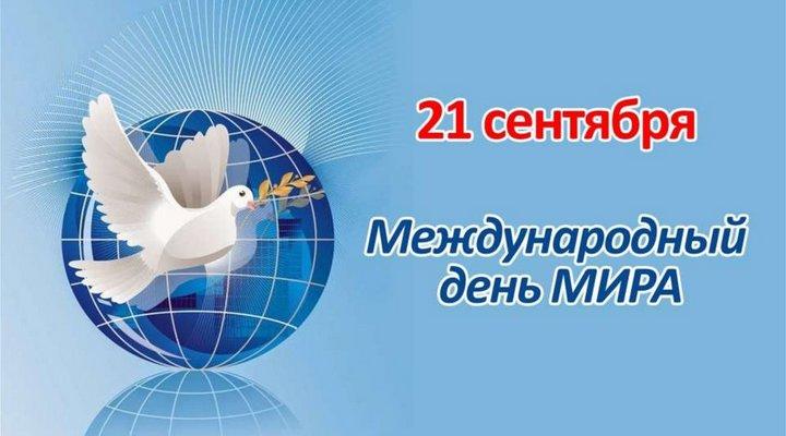 Картинки по запросу Международный день мира (International Day of Peace)