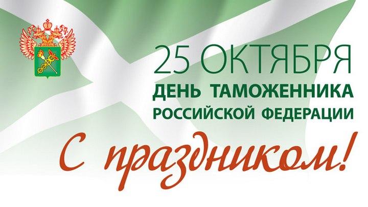 Открытки день таможенника российской федерации, пдд