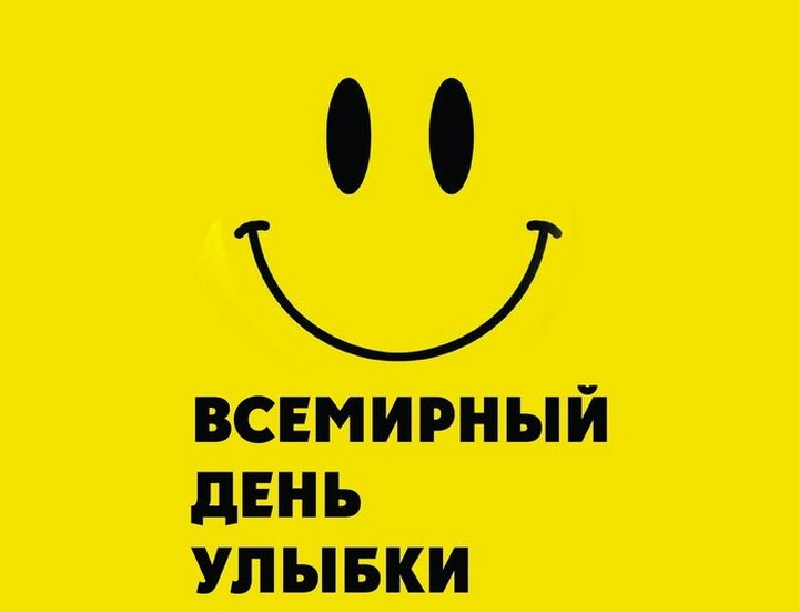 Всемирный день улыбки гифы, фотоприколы елки советские