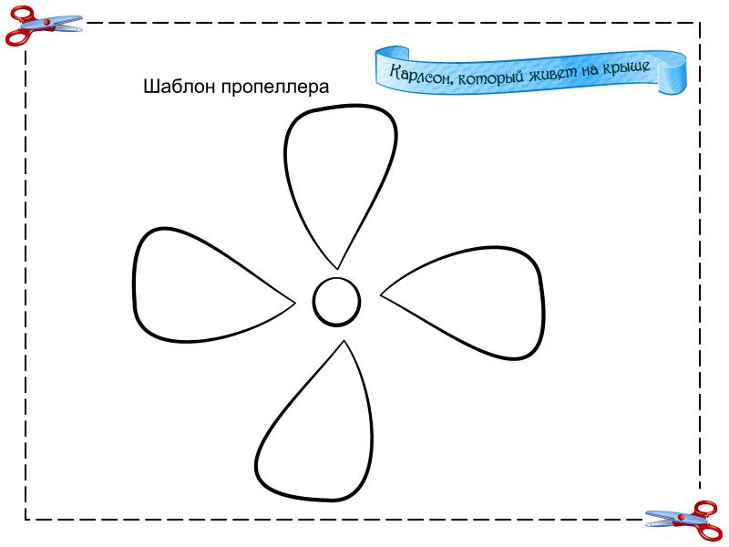 Как сделать карлсону пропеллер