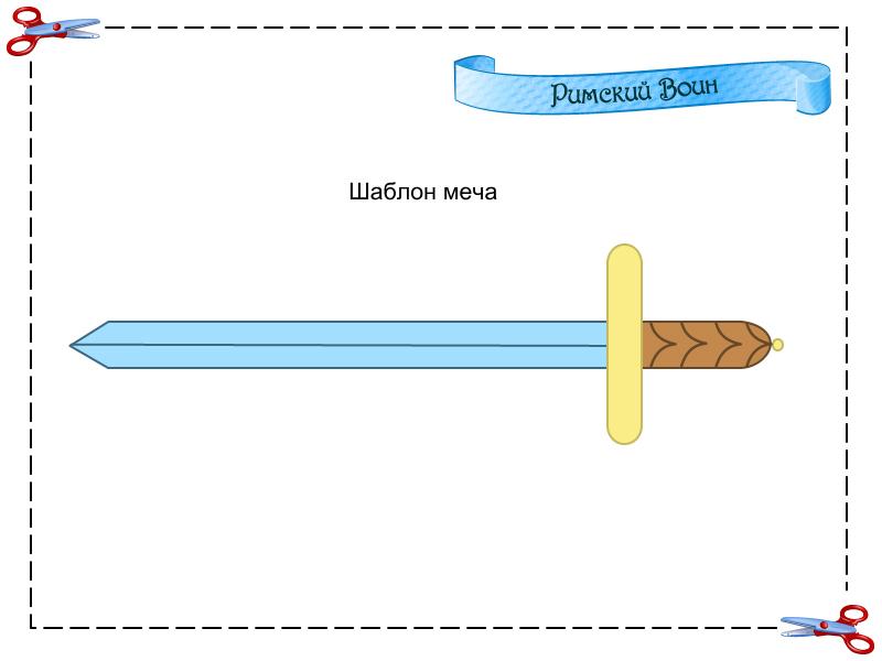 Как сделать деревянный меч схемы
