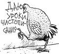 Конкурс «Курица лапой»