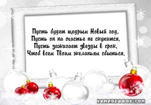 Пусть новый год будет щедрым на