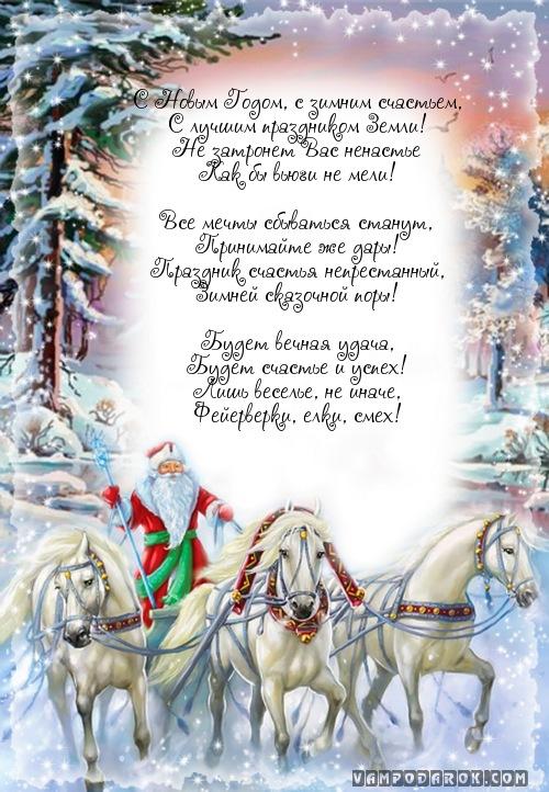 С Новым Годом, с зимним счастьем,…