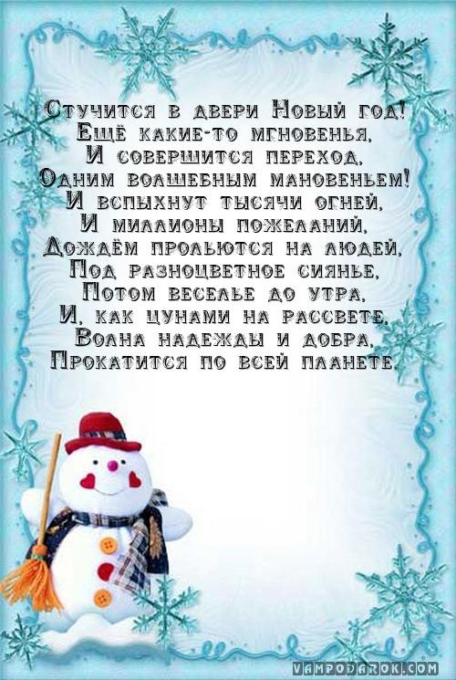 Стучится в двери Новый год!…