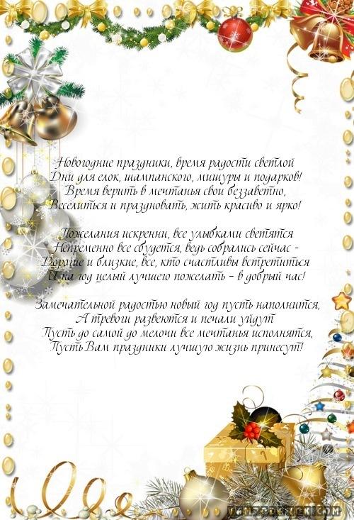 Новогодние праздники, время радости светлой…