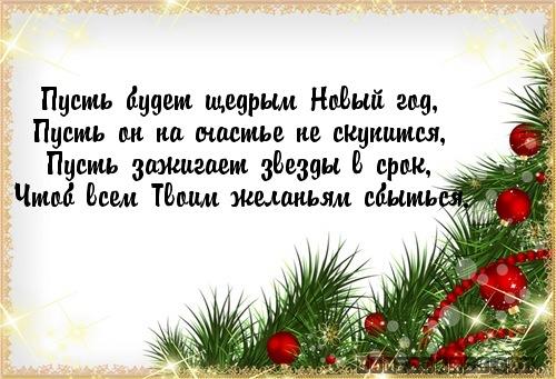 Пусть будет щедрым Новый год,…
