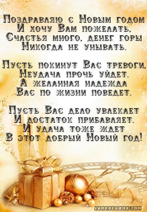Поздравляю с Новым годом…