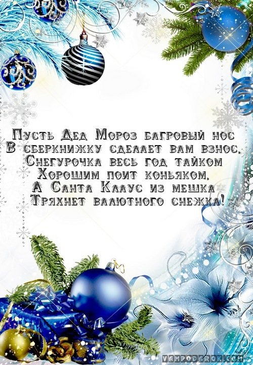 Открытки своим, текст в открытке на новый год что написать