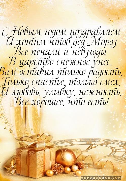 С Новым годом поздравляем…