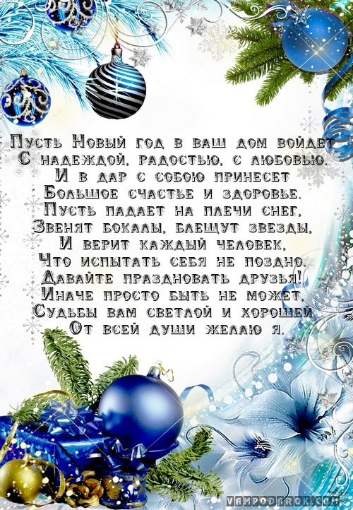 Поздравление пусть новый год