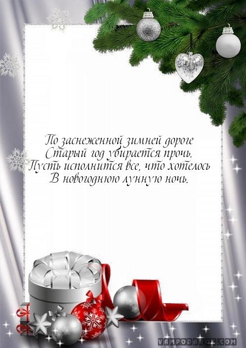 Поздравления с новым годом на 2018 г короткие