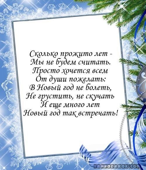 Новый год пожелания от души