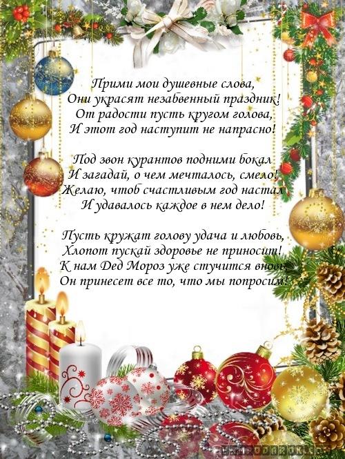 Смешное или душевное поздравление с новым годом