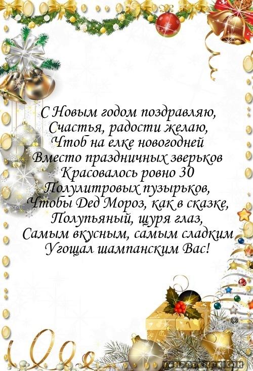 Новогодние поздравления о счастье