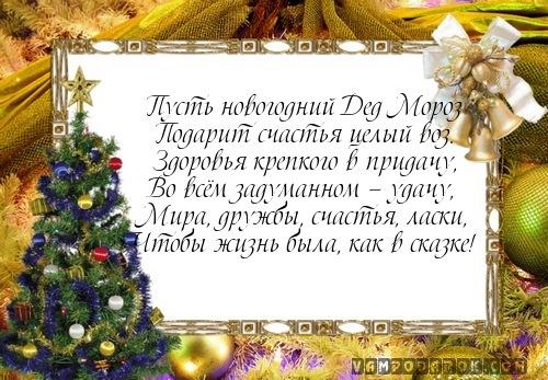 Пусть новогодний Дед Мороз…