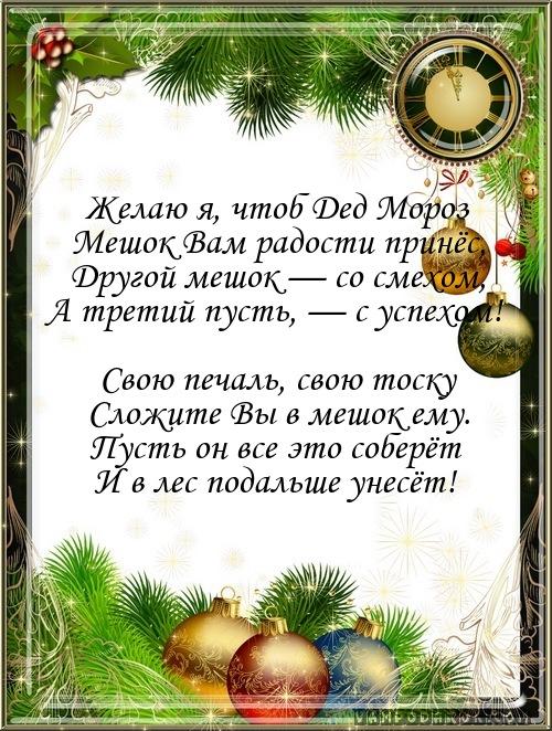 Желаю я, чтоб Дед Мороз…
