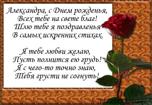 Смс поздравления с днем рождения александру
